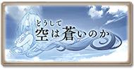 サイド-空蒼