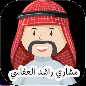 Mishary Rashid Al afasy Full Quran Mp3