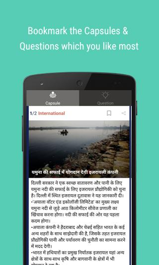 Daily GK Current Affairs 2017, GK Quiz, Video- screenshot