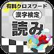 漢字検定 読みクロスワード 無料印刷OK! 勉強/漢字アプリ 広告無し