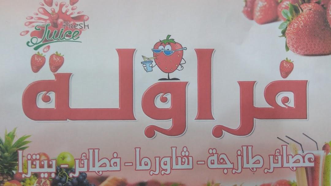 فراوله للعصيرات والشاورما Fast Food Restaurant