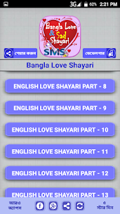 Download Bangla romantic love shayari ~ sad shayari For PC Windows and Mac apk screenshot 4