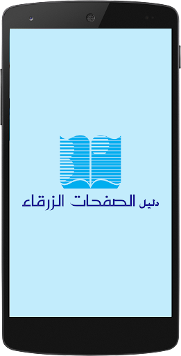 Blue Pages Directory