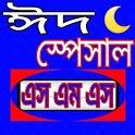 ঈদ স্পেশাল ও জুমা মোবারক এসএমএস eid SMS icon