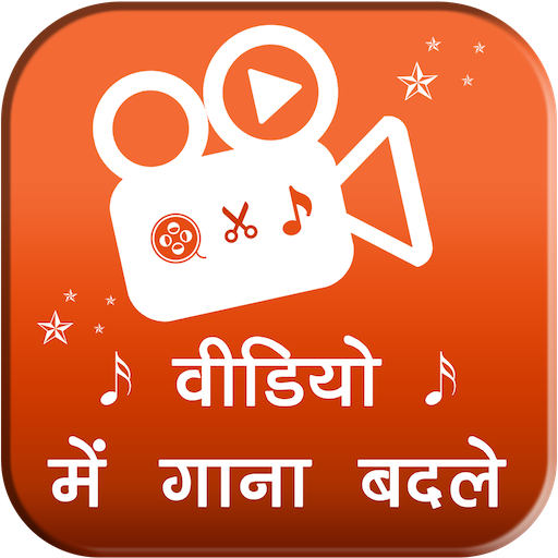 Video me Gaana Badle game (apk) free download for Android/PC