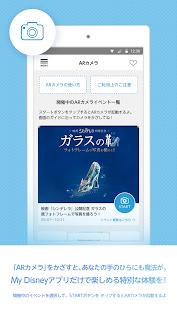 My Disney(マイ ディズニー) бағдарламалар (apk) Android/PC/Windows үшін тегін жүктеу screenshot