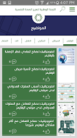 Screenshot of قريبون