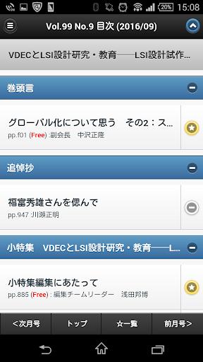 電子情報通信学会 - IEICE 会誌アプリAndroid版