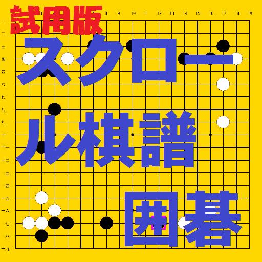 スクロール棋譜囲碁試用版 棋類遊戲 App LOGO-硬是要APP