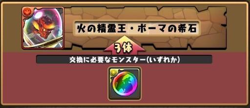 ボーマの希石-虹メダル