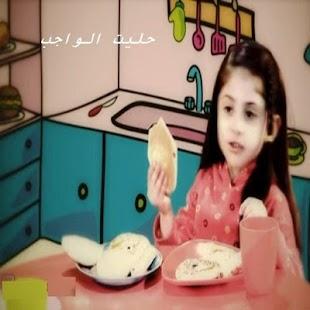 فيديو كليب حليت الواجب :ريماس العزاوي - بدون إيقاع - náhled