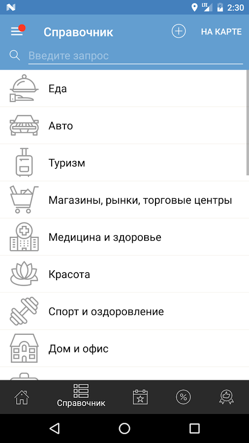 Мой Киров- screenshot