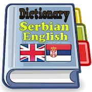 Serbian English Dictionary