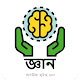 Assamese GK App - APDCL exam preparation 2019
