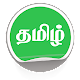 Tamil Stickers for Whatsapp (WAStickerApps ) for PC-Windows 7,8,10 and Mac