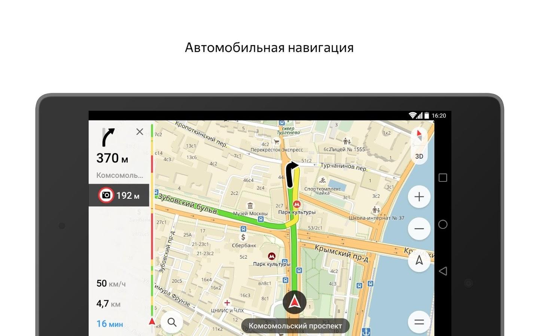 Яндекс карты для андроид gps