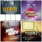 Marathi birthday banner [HD] 2020 icon
