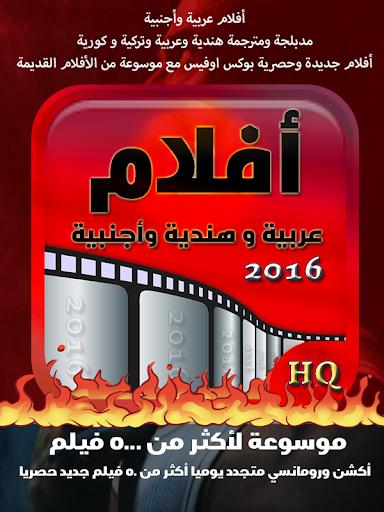 أفلام 2016