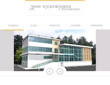 Сайт строящегося Дома художника в г.Пушкино