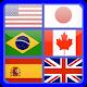 أعلام العالم Download on Windows