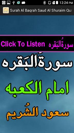A Surah Baqrah Audio Shuraim