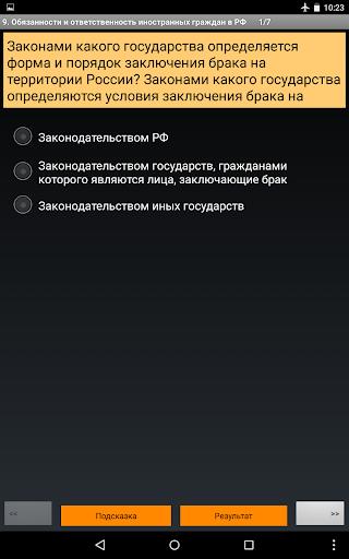 Тесты по законодательству РФ
