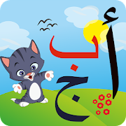 App تعليم الحروف العربية والالوان والكلمات للأطفال APK for Windows Phone