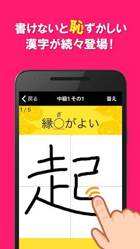 書けないと恥ずかしい漢字(無料!大人の手書き漢字クイズ)