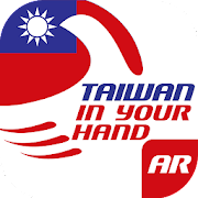 Taiwan In Your Hand