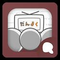 Simeji顔文字パック ニコ生編 icon