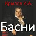 Басни, Крылов И.А. icon
