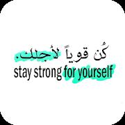 كن قويا لأجلك