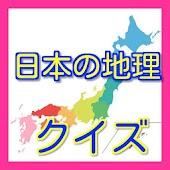 雑学・一般常識地理版-日本の地理の豆知識やトリビア