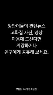 방탄소년단 BTS - náhled