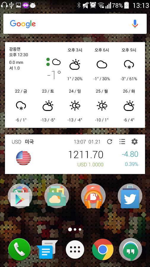 날씨는+- screenshot