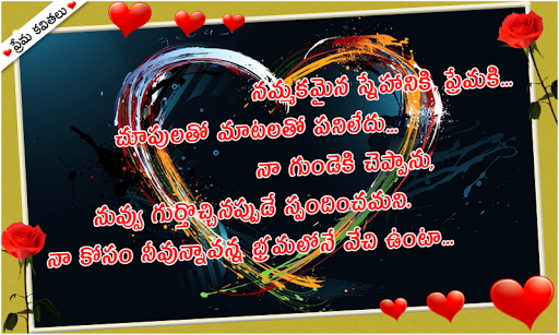 Download Love Quotes Telugu New Google Play Softwares Aaa1kffo64le