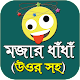 মজার মজার বাংলা ধাঁধা - bangla dada 2020 Download for PC Windows 10/8/7