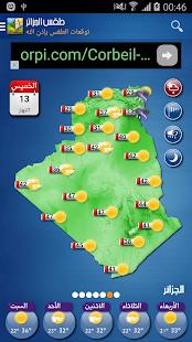 طقس الجزائر - náhled
