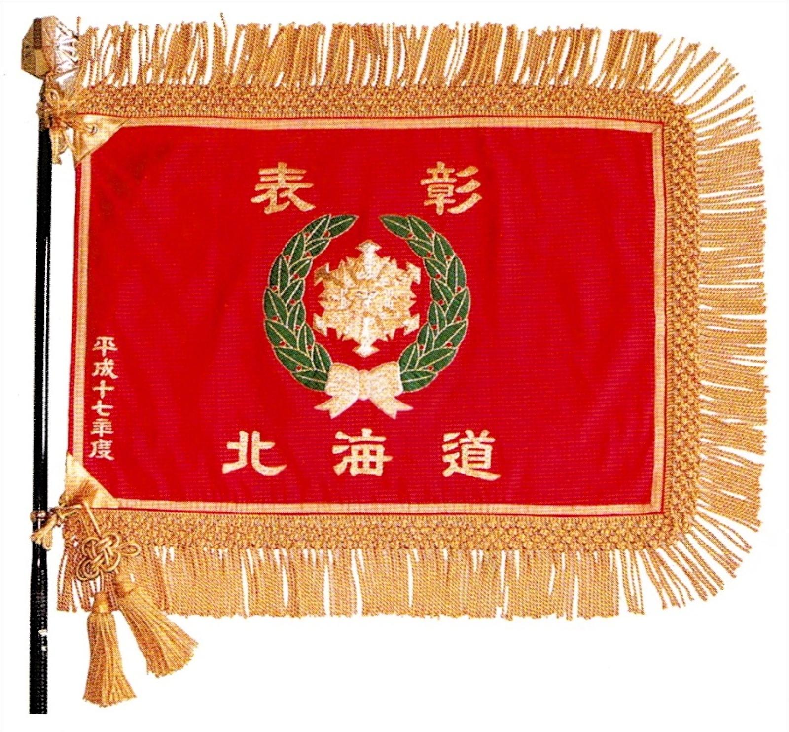Photo: 北海道知事・表彰旗 平成17年(2005年)