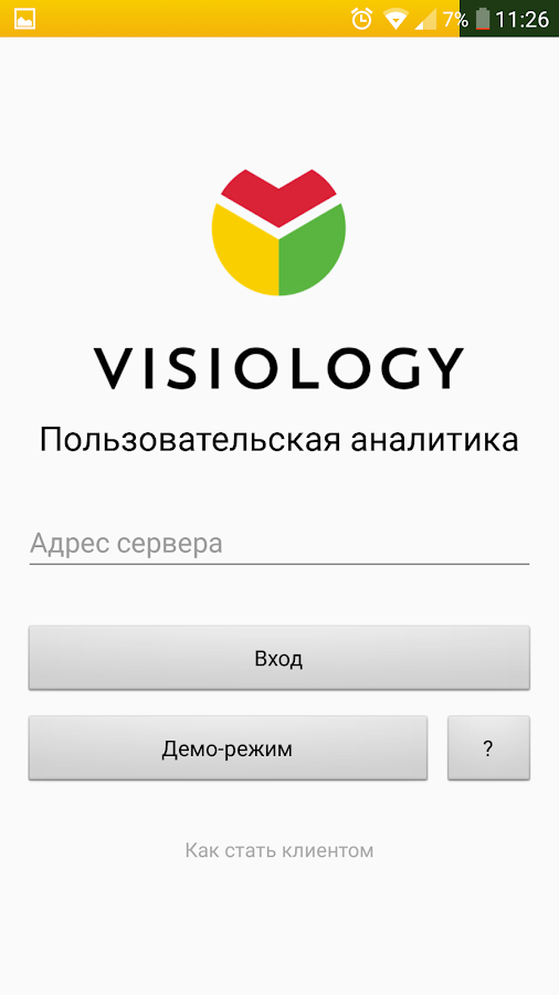 Visiology- screenshot
