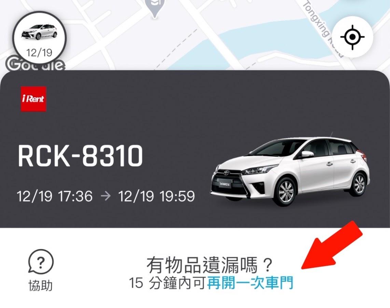 iRent 15 分鐘內可一次性開啟車門,如果有東西忘在車上,可以再開啟車門一次