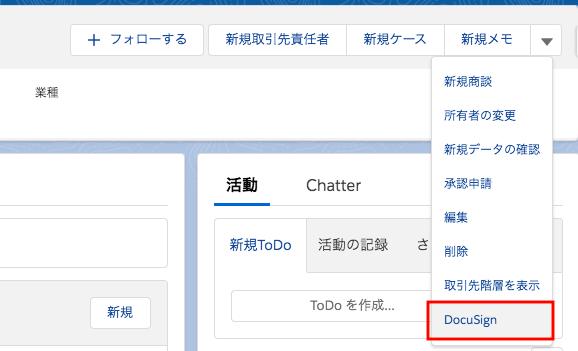 レイアウトにDocuSign送信ボタンが追加される