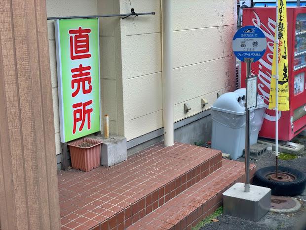 葛巻バス停(上り)