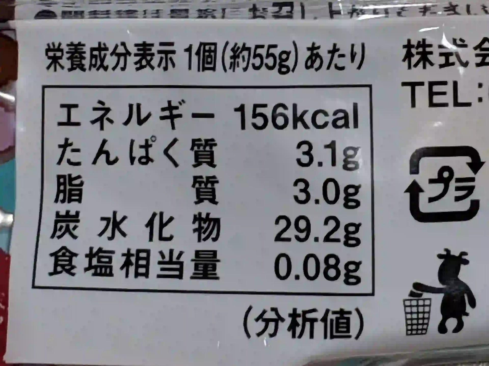 カルディ チョコレートきんつば プレーン 栄養成分表示