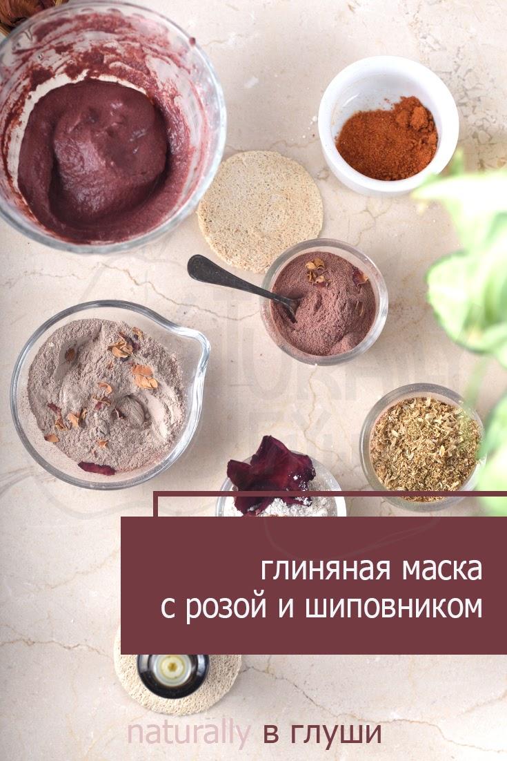 Домашняя глиняная маска для сияния кожи с розой и шиповником | Блог Naturally в глуши