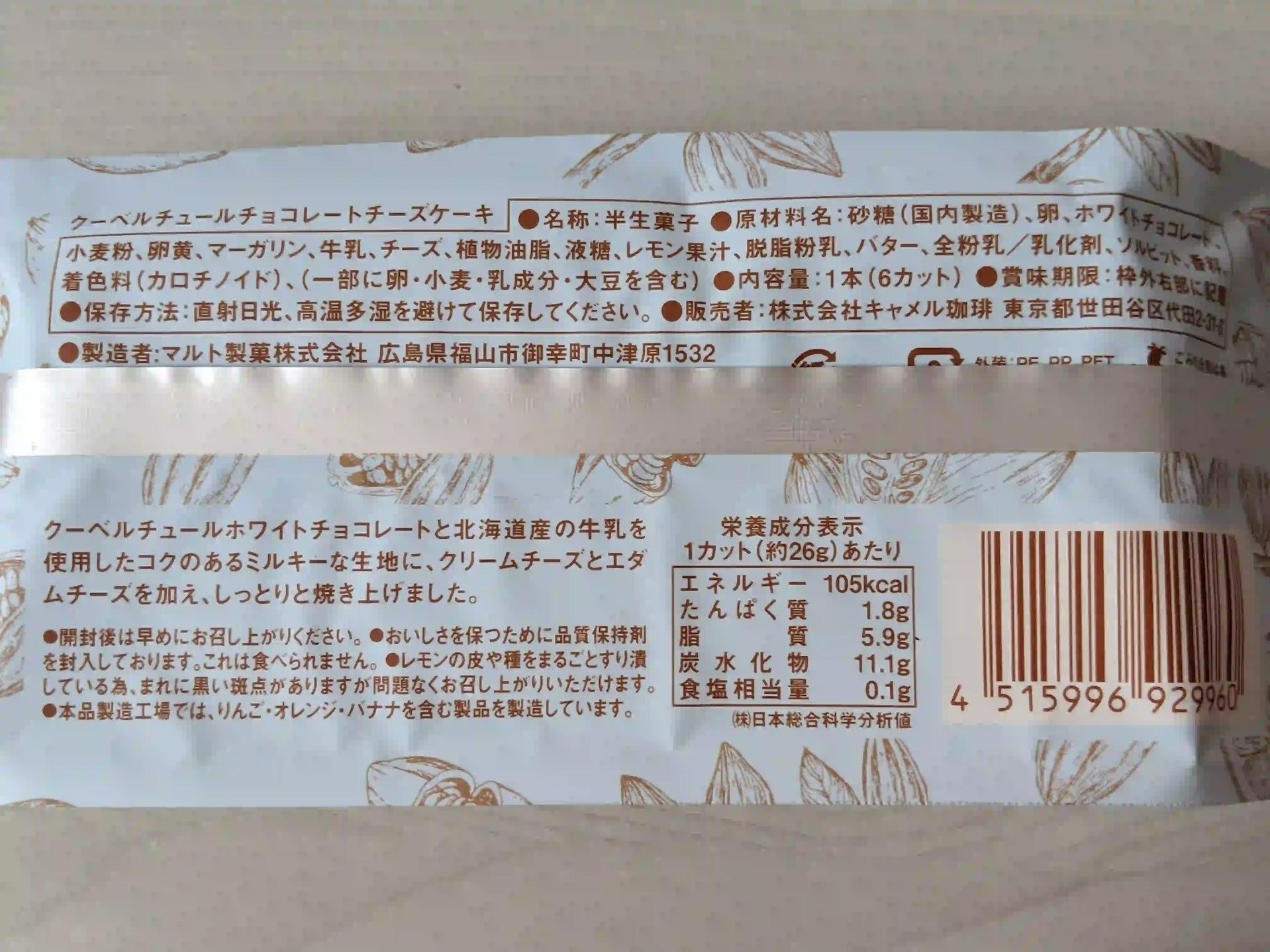 カルディ クーベルチュールチョコレートチーズケーキ 栄養成分表示