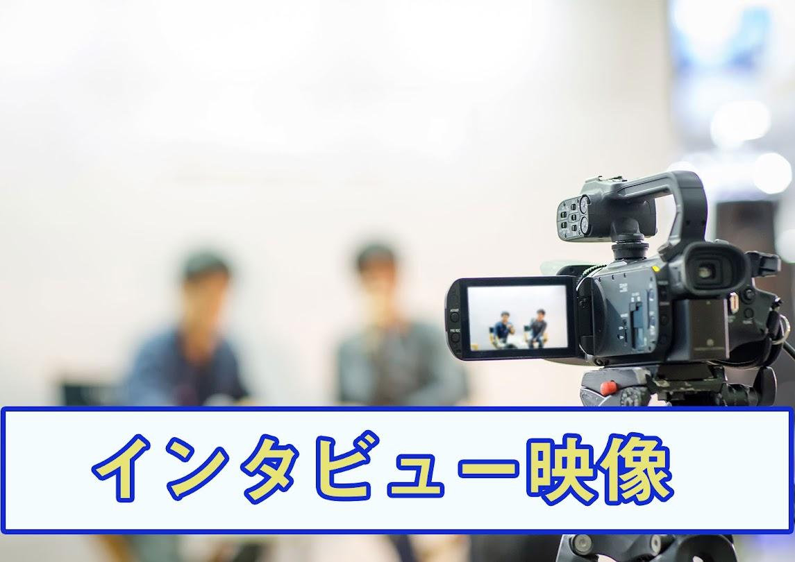 インタビュー映像の制作