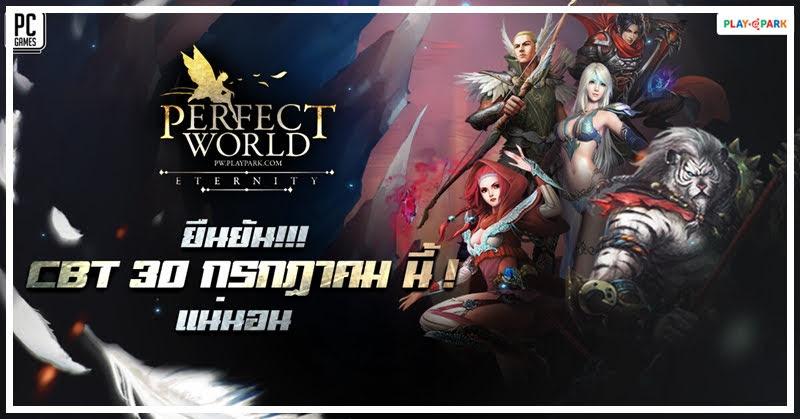 Perfect World ยืนยัน! เปิดแน่นอน CBT 30 กรกฎาคมนี้!