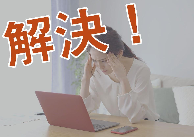 不明瞭なパソコン操作のストレスから解放