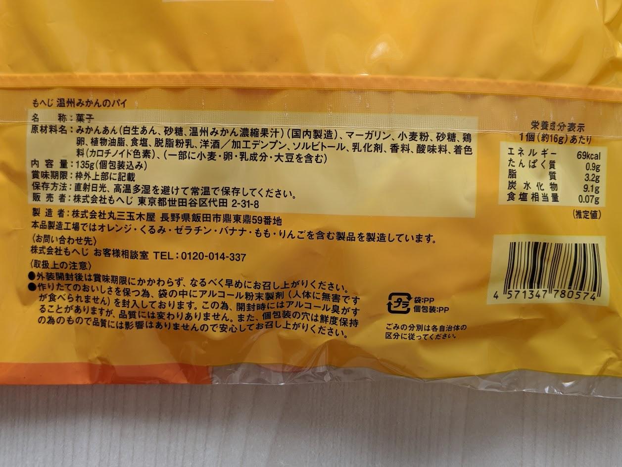 カルディ もへじ 温州みかんのパイ 栄養成分表示